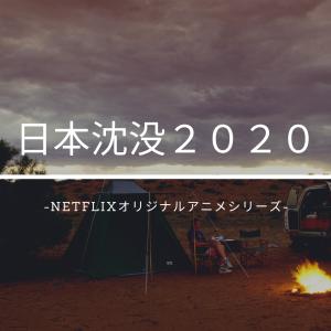 日本沈没2020 第6話~第10話あらすじ(ネタバレ)・感想