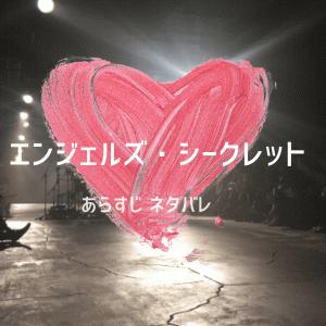 エンジェルズ・シークレット♡シーズン1第31話 あらすじ・ネタバレ