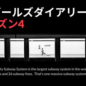 【最終話】NYガールズダイアリー シーズン4 第16話あらすじ(ネタバレ)