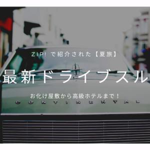 ZIP! 最新ドライブスルー【夏旅】お化け屋敷も!