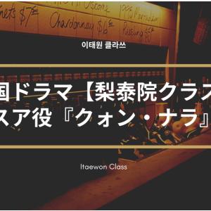 韓国ドラマ【梨泰院クラス】スア役クォン・ナラをリサーチ!(ネタバレ注意)