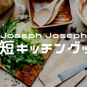 Joseph Joseph(ジョセフジョセフ)のキッチングッズ byめざましテレビ