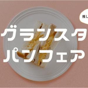 めざましテレビグランスタ パンフェア 話題のパン23種類が東京駅に集結