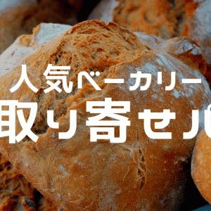 お取り寄せパン 全国人気ベーカリーTOP5
