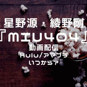 星野源・綾野剛『MIU404』動画配信Hulu/アマプラいつから?