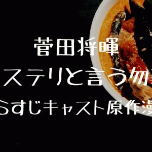 菅田将暉『ミステリと言う勿れ』ドラマ化!あらすじキャスト原作漫画など