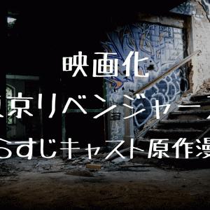 『東京リベンジャーズ』映画化決定!アニメ見逃し配信を無料で見るには?