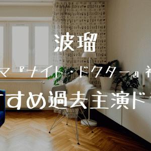 波瑠(はる)月9ドラマ『ナイト・ドクター』初主演!過去のおすすめ主演ドラマを紹介