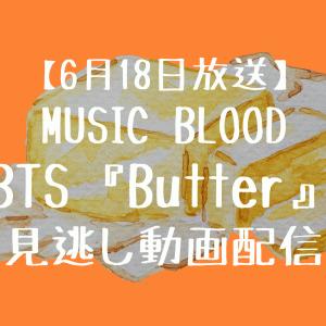 MUSIC BLOOD|BTSの見逃し動画配信はこちら!Butter【6月18日放送】