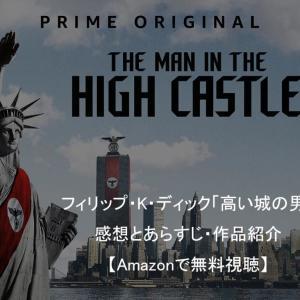 フィリップ・K・ディック / 高い城の男・感想とあらすじ【Amazonで無料視聴】