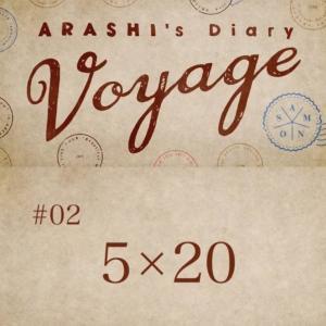 """第2話""""5×20""""嵐ドキュメンタリー内容と感想・嵐's Diary -Voyage-"""