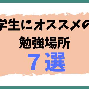 学生にオススメの勉強場所7選!【1人用・大人数用に分けて紹介】