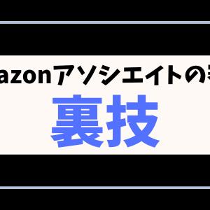 Amazonアソシエイトの審査に通らない場合に使える「裏技」を紹介【もしもアフィリエイト】