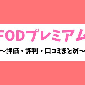 FODプレミアムの評価・評判・口コミまとめ!【メリット・デメリットも】