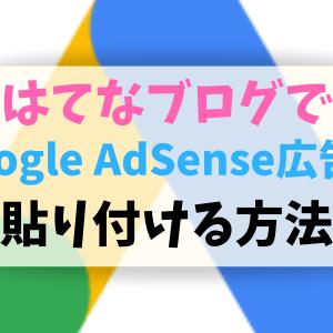 【自動広告はダメ】はてなブログでアドセンス広告を貼り付ける方法まとめ