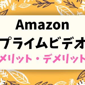 【使って分かった】Amazonプライムビデオのメリット・デメリットを徹底解説