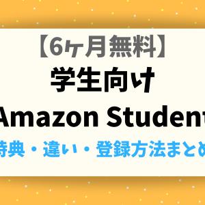 【6ヶ月無料】学生向けPrime Studentがお得すぎる!特典・違い・登録方法まとめ