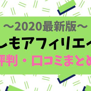 【2020最新】もしもアフィリエイトの評判・口コミまとめ!利用者の生の声を総まとめにして紹介