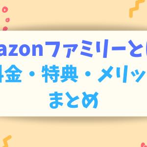 【おむつ最安】Amazonファミリーとは?料金や特典・メリットまとめ!