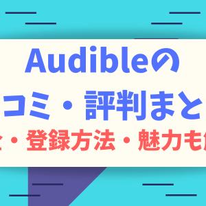 【2020最新】Audible(オーディブル)の口コミ・評判まとめ!料金・メリットも徹底解説
