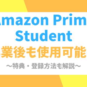 【6ヶ月無料】Amazon Prime Studentは卒業後も使用可能?特典・登録方法も徹底解説!