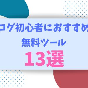 ブログ初心者におすすめの無料ツール・サービス13選!【これでカンペキ】