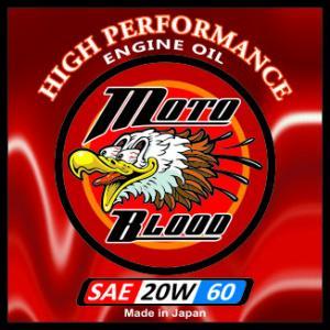 ハーレーにオススメなエンジンオイル!その名もMOTO BLOOD!ついに全国デビュー!