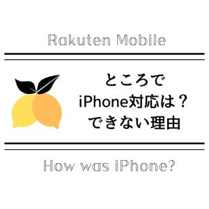 楽天モバイルがiPhoneを扱えない理由!?300万人がラインか
