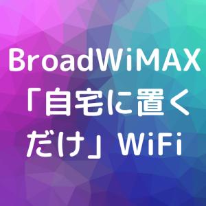 BroadWiMAXは月額2726円〜「自宅に置くだけ」WiFi
