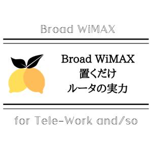 おうちネット環境改善|BroadWiMAXは業界最安級