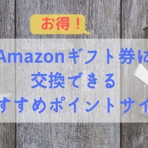 【お得】Amazonギフト券に交換できるおすすめポイントサイト