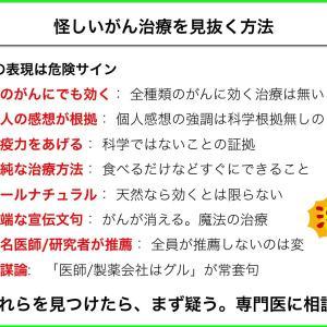 がんになったら必読、大須賀先生のノート