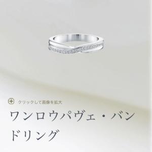 結婚指輪探しの記録💍