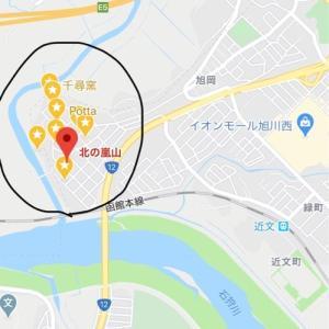 どこかにマイルで富良野・旭川旅✈️後編