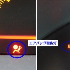 エアバック警告灯とは?