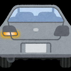 大切!! 車のウィンカー(方向指示器)