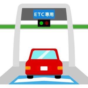ETCカード抜き忘れにご注意!!