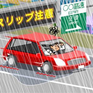 雨の日のスリップ事故などに注意してください
