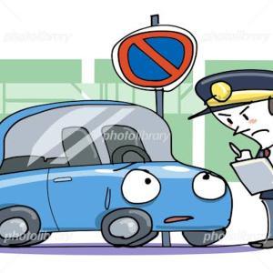 駐車違反にならないようにしましょう