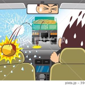 高速道路での飛び石に注意