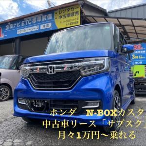 中古車リース「サブスク」でホンダ.N BOXカスタムに月々1万円〜乗れる!