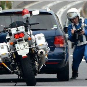 反則金が高い!安全運転を心がけよう!