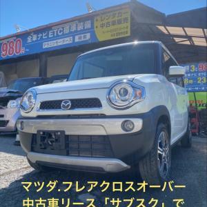 中古車リース「サブスク」でフレアクロスオーバーに月々1万円〜乗れちゃいます‼️