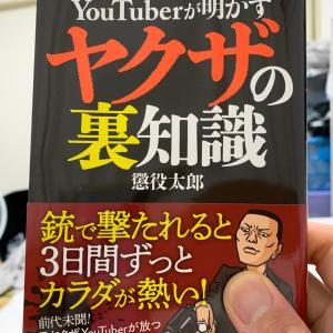 懲役太郎さんの本を買いました。【今日買った物を晒します】