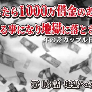 【第16話 地獄への片道切符】家出したら1000万借金のある女と結婚する事になり地獄に・・・