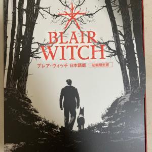 【買った物を晒すシリーズ】ブレア・ウィッチ日本語版 初回限定版