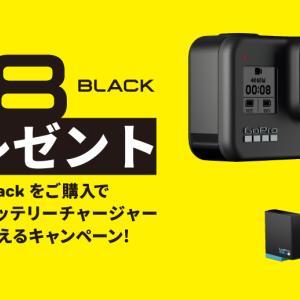 【買った物を晒す】GoPro HERO8 BLACK 「7月26日まで充電器がもらえます」