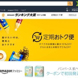 【送料無料】アマゾン「定期おトク便」を利用して最大15%オフで日用品をゲットしよう!