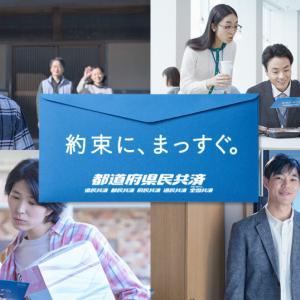 「都道府県民共済」利用でオーダースーツが50%オフに!保険以外のサービスをご紹介します!