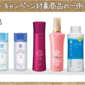 【意外】「生活協同組合」のプライベートブランド化粧品がかなりお得!